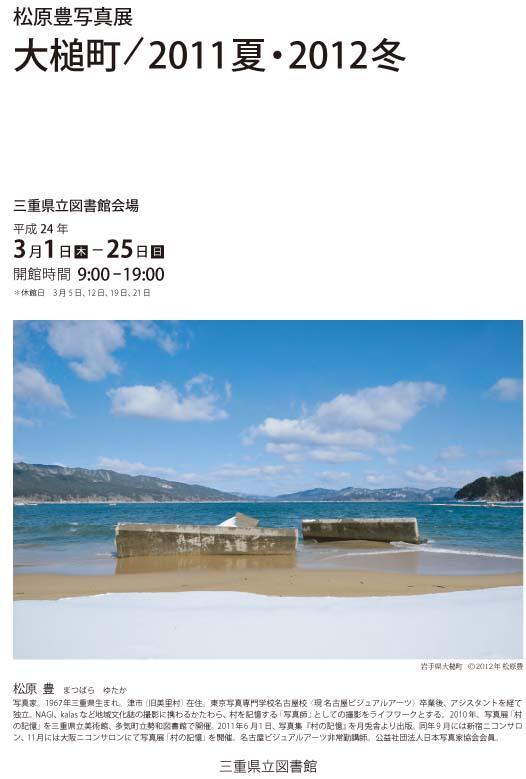 2012県立図書館チラシweb-jpg