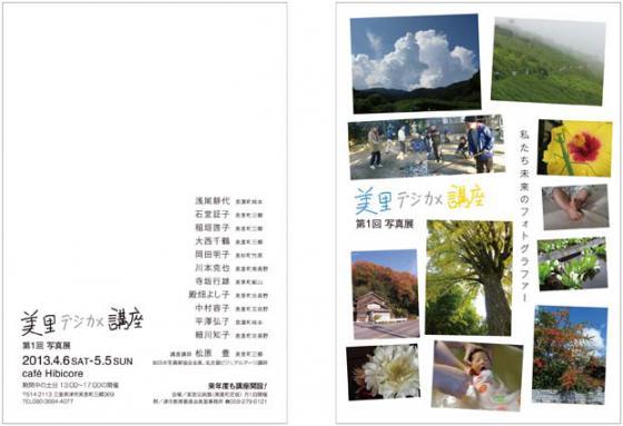 2012年度美里デジカメ講座写真展DM最終web