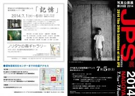 2014JPS名古屋展-2