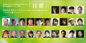 150509東海メンバーズ展_日常-1