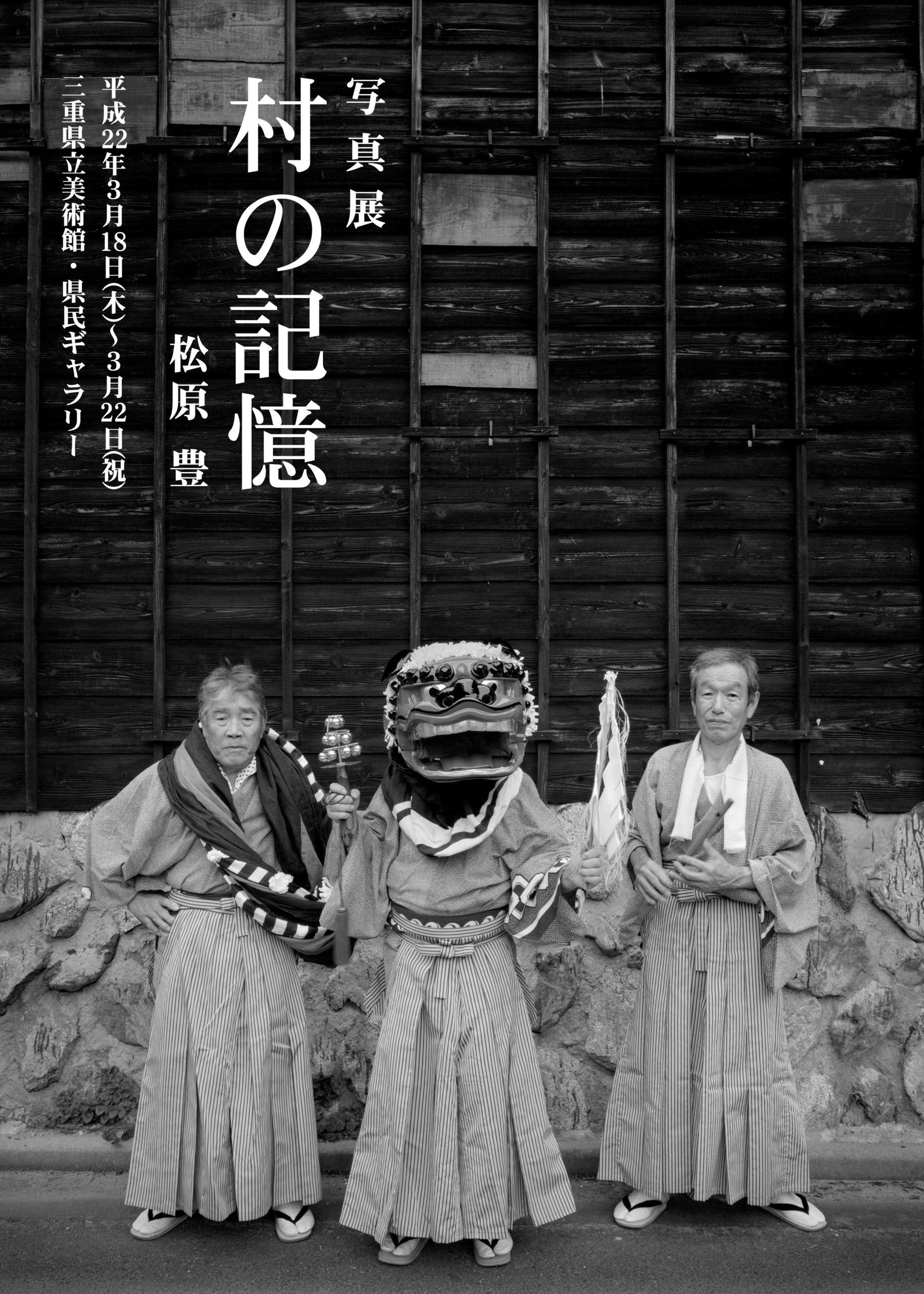 20100318松原豊写真展村の記憶/三重県立美術館県民ギャラリー広報チラシ