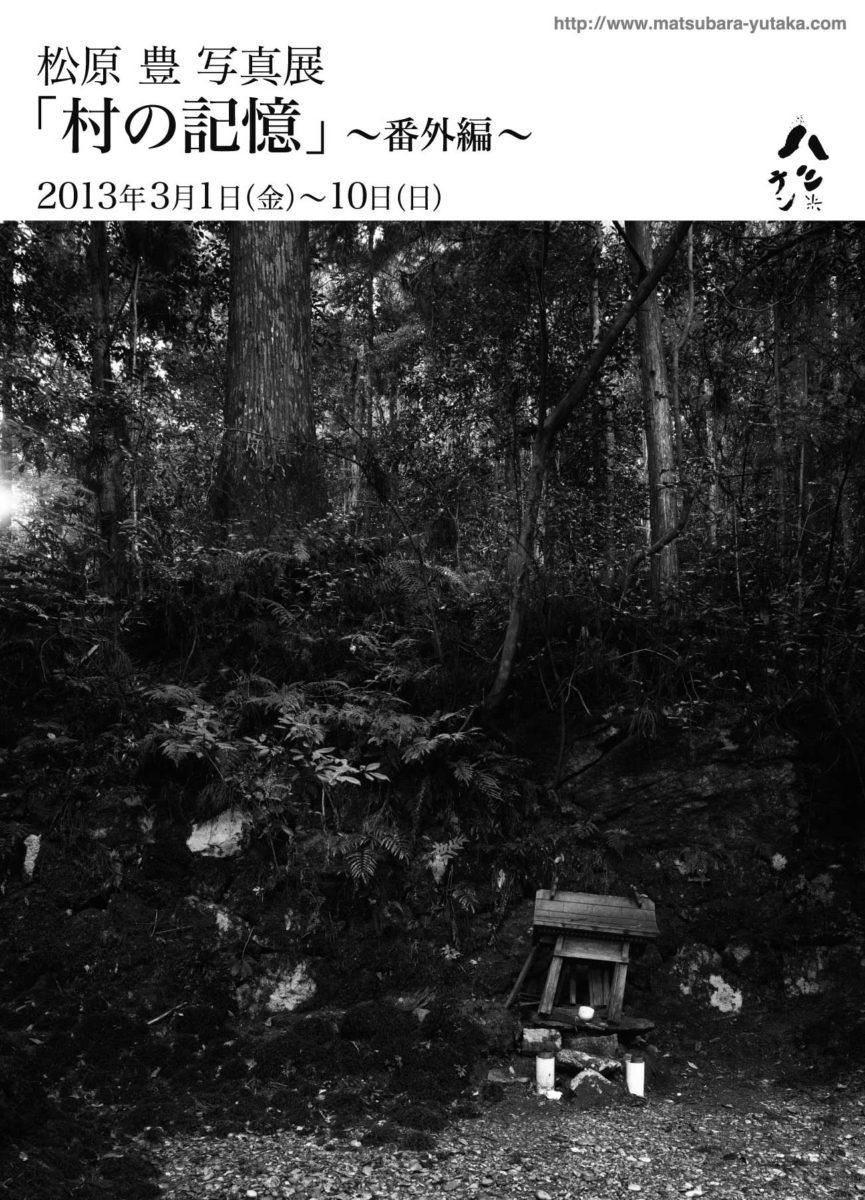 写真展「村の記憶」番外編
