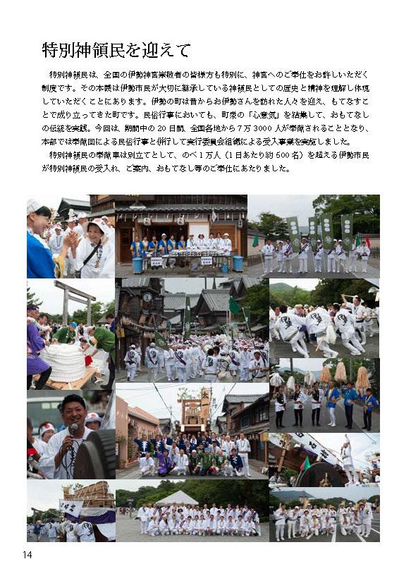 2014御白石冊子16P/撮影松原豊
