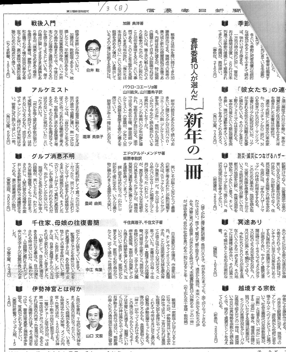 2016.01.03【信濃毎日新聞】新年の一冊記事