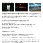 松原豊写真展「伊勢・磯部」HCL名古屋gallery