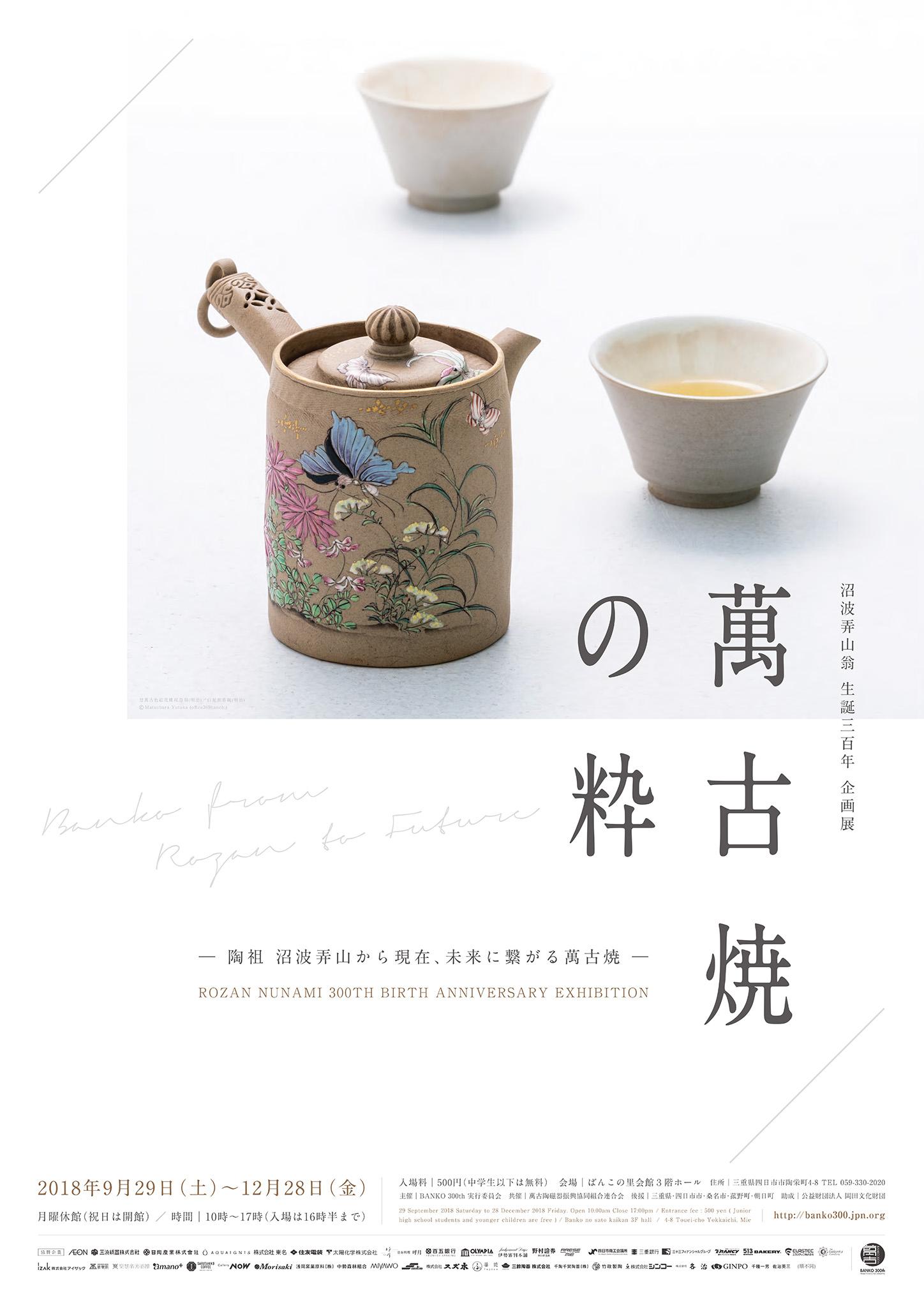 2018年沼波弄山翁 生誕三百年 企画展 「萬古焼の粋」ポスター撮影松原豊