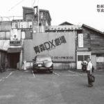 東京高円寺バー鳥渡 松原豊写真展「青森」