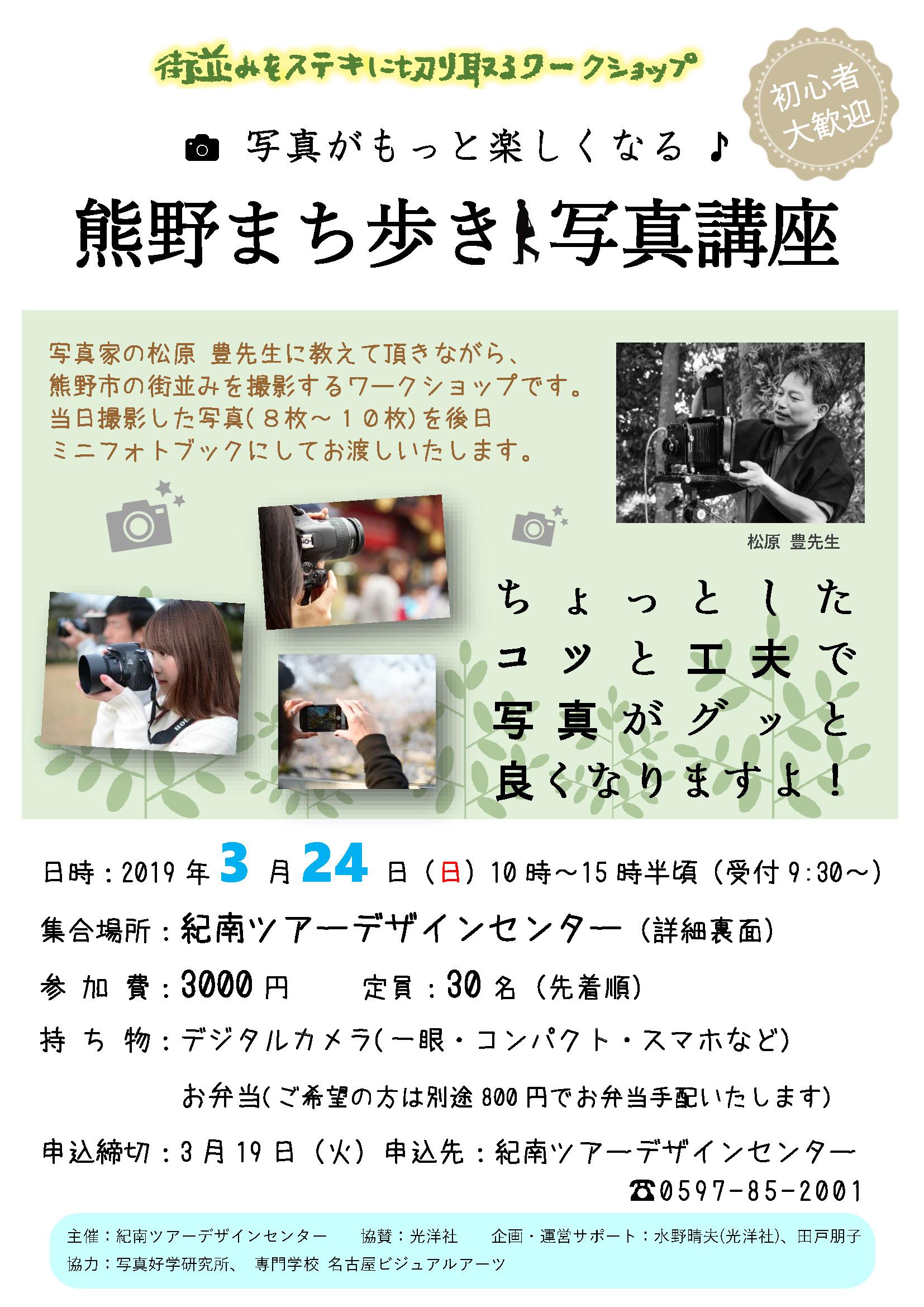 2019熊野町歩き撮影講座