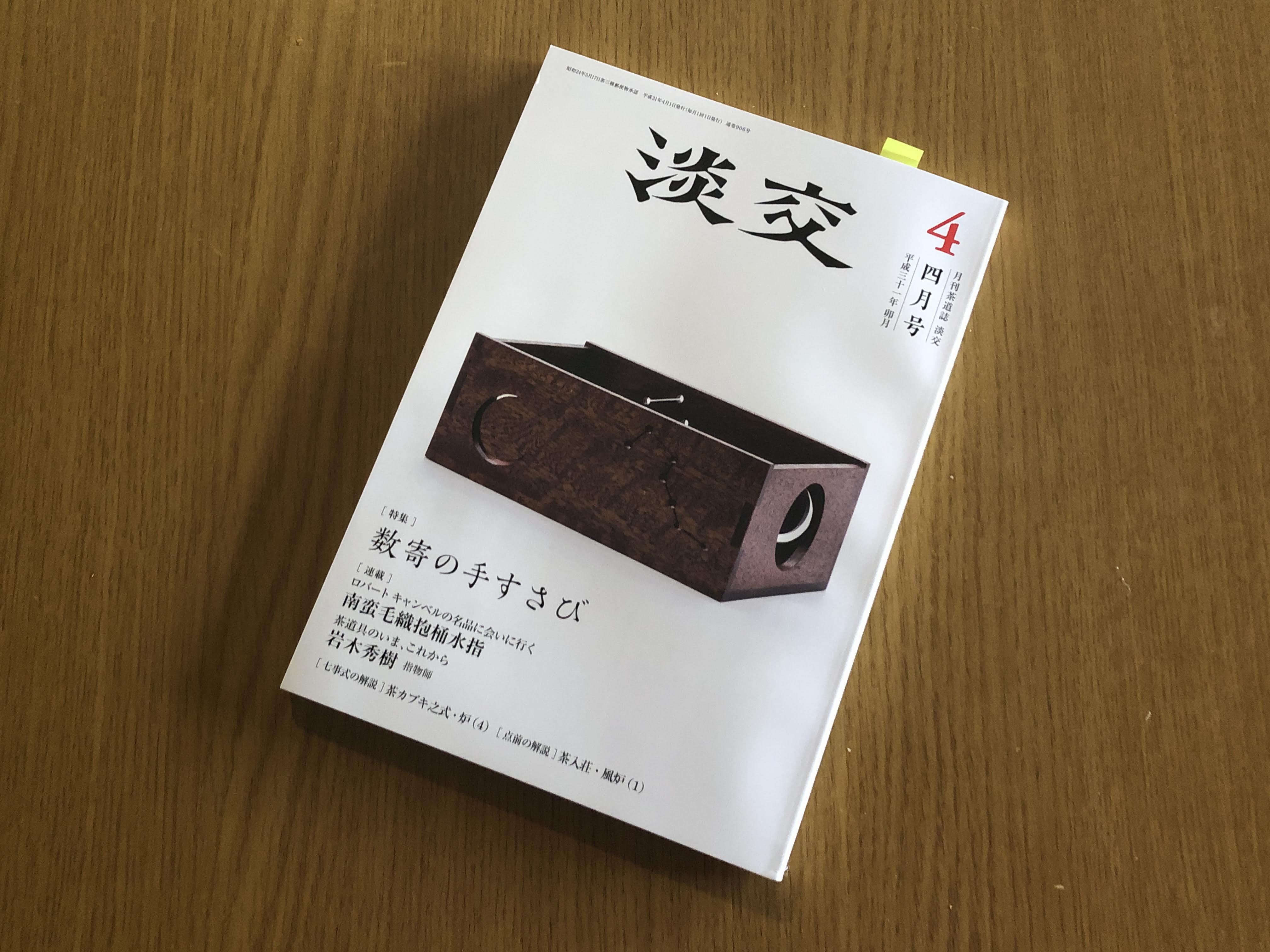 「淡交」平成31年4月号