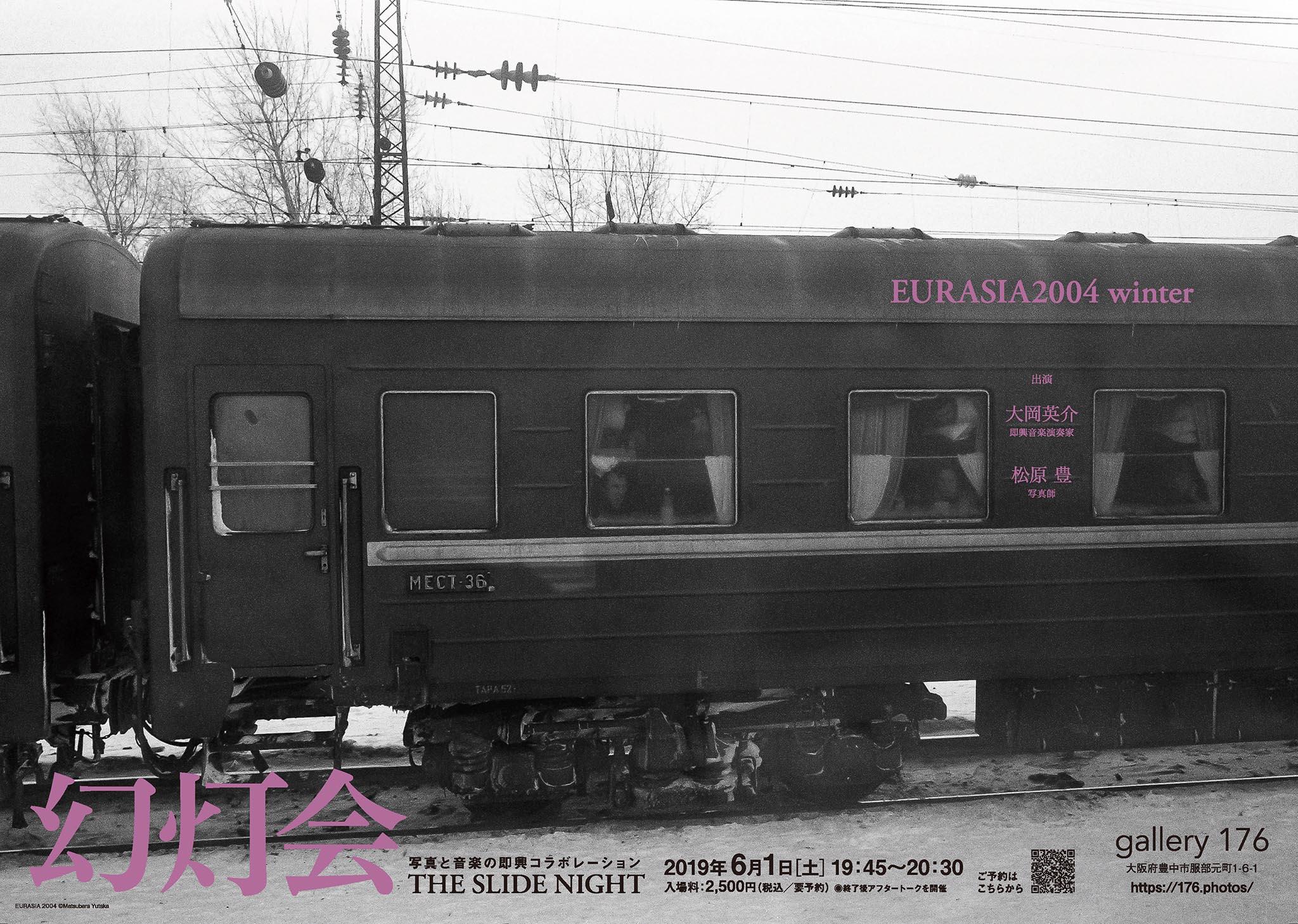 幻灯会2019大阪 [EURASIA2004winter]ポスター