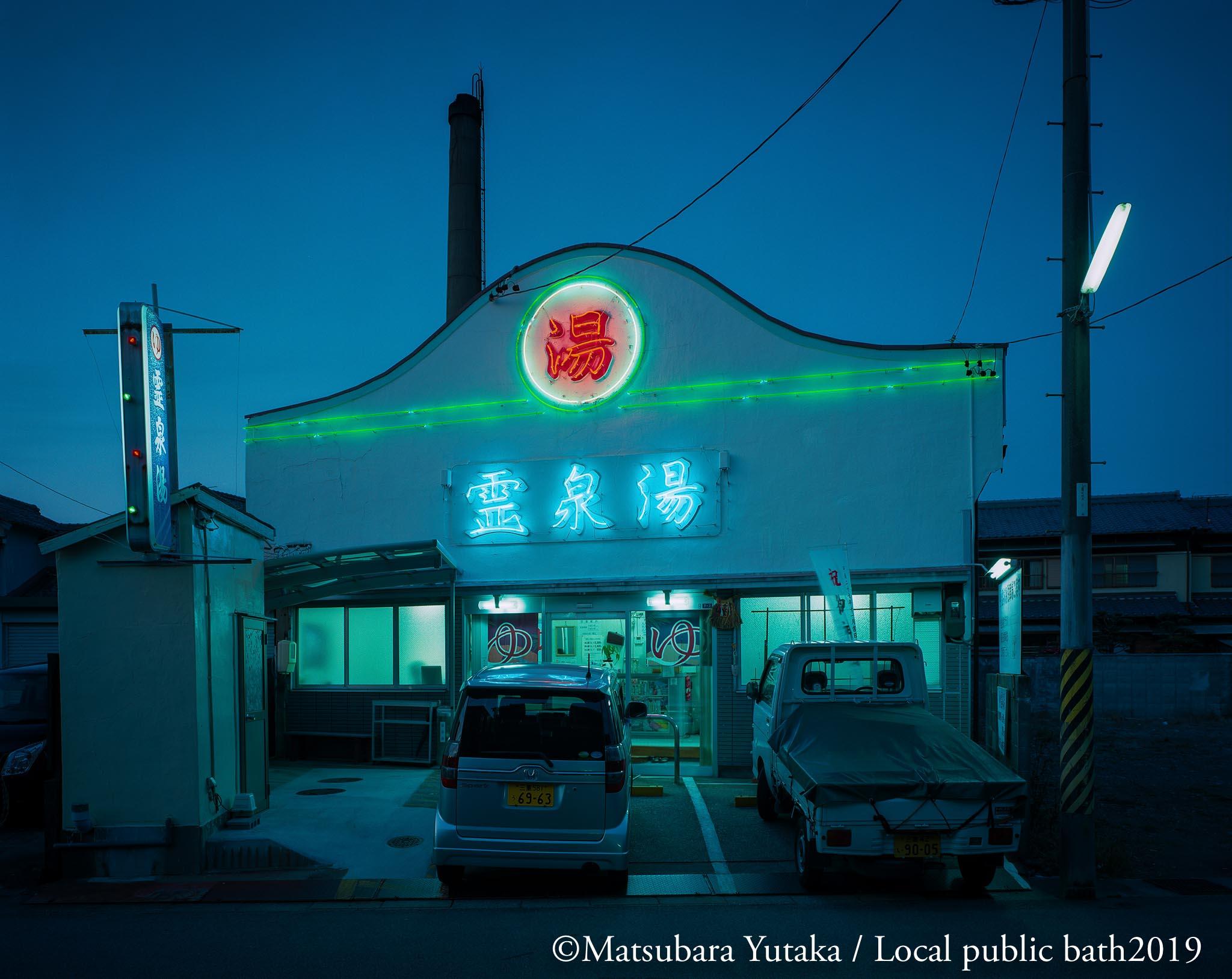 LocalpublicbathReisenyu Japn-IseCity