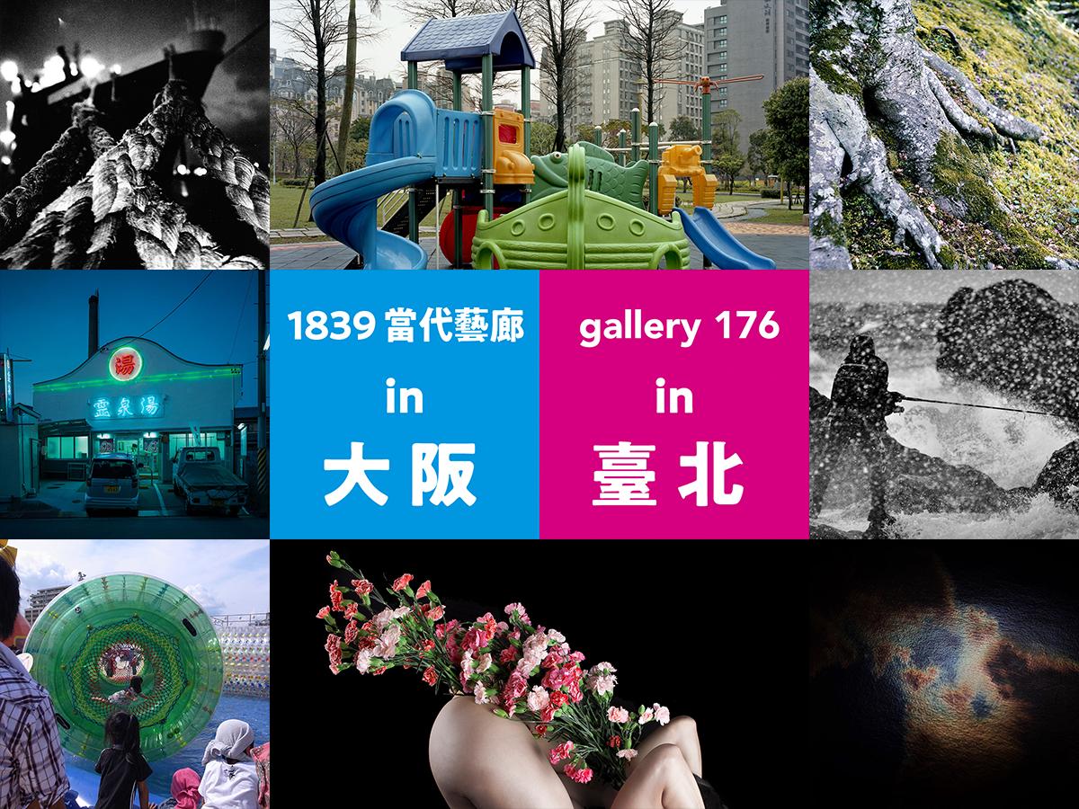 1839當代藝廊(台湾)× gallery 176(日本)交流展 in Taipei