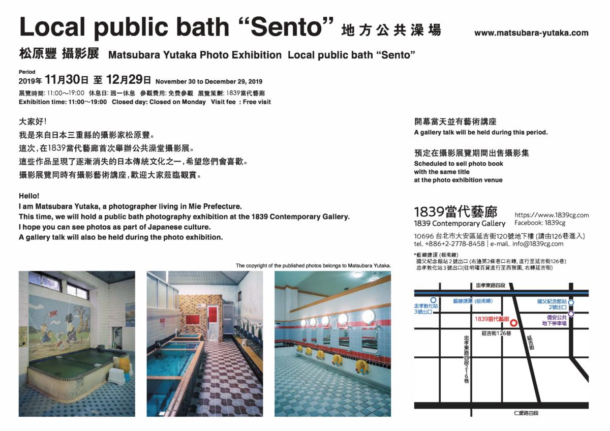 2019taipei local public bath sento exhibition2