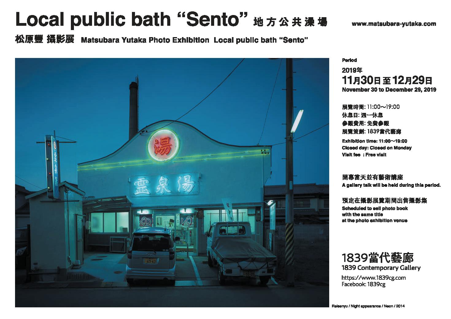 2019taipei local public bath sento exhibition