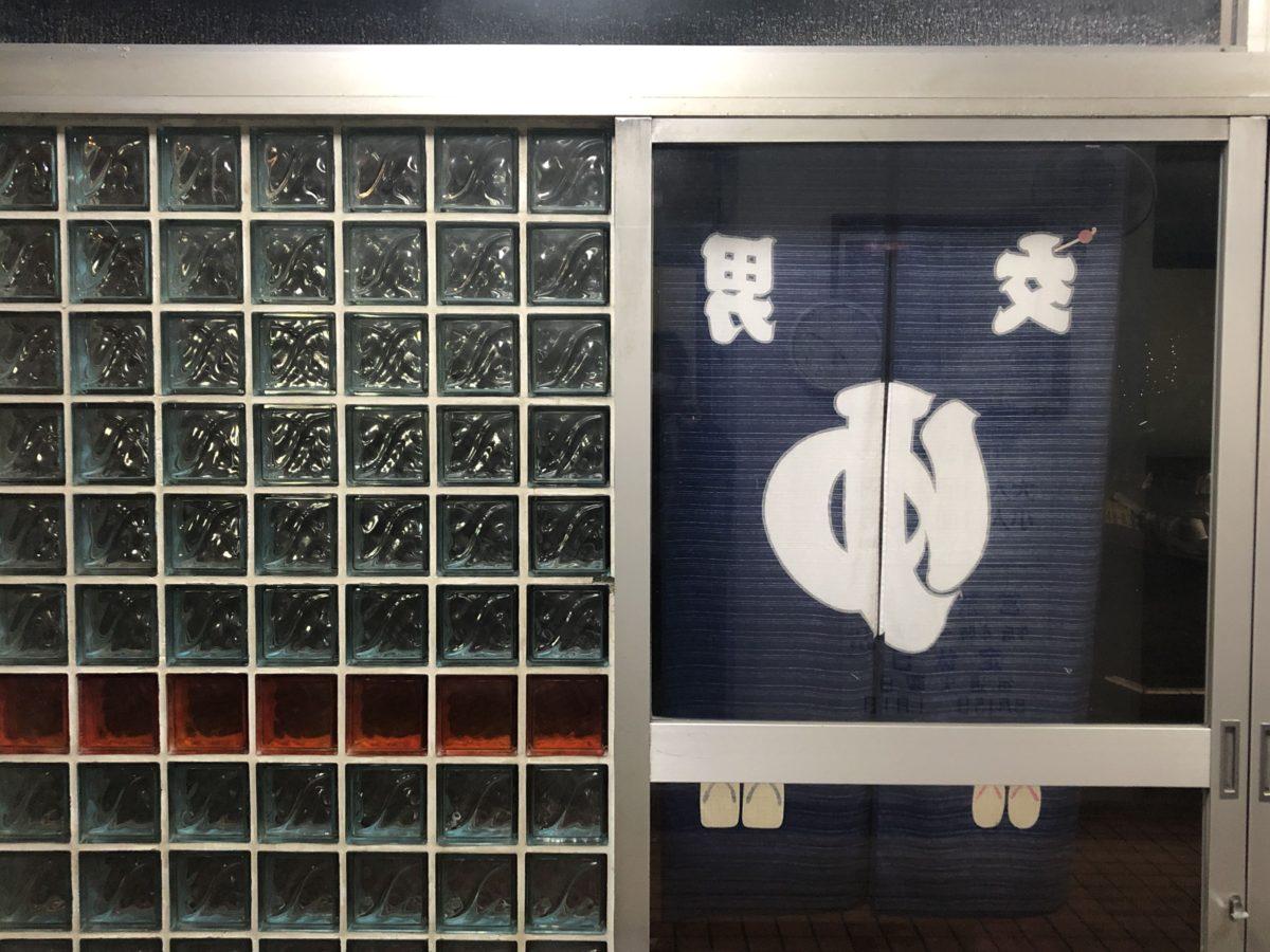 三重県伊賀市共同浴場「しろなみ湯」