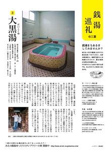 月刊Simple連載-銭湯巡礼@三重03