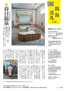 月刊Simple連載-銭湯巡礼@三重04