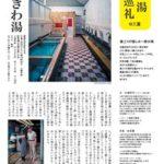 月刊Simple連載-銭湯巡礼@三重05