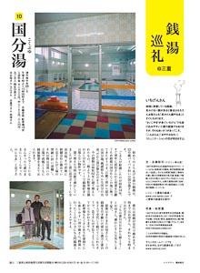 月刊Simple連載-銭湯巡礼@三重10