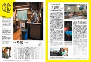 月刊Simple連載-銭湯巡礼@三重13