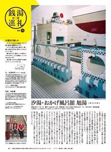 月刊Simple連載-銭湯巡礼@三重15