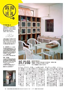 月刊Simple連載-銭湯巡礼@三重18