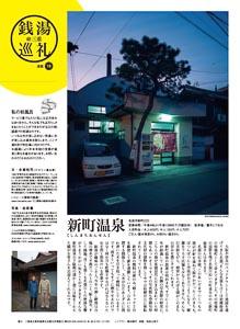 月刊Simple連載-銭湯巡礼@三重19