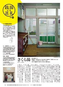 月刊Simple連載-銭湯巡礼@三重20