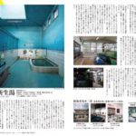 月刊Simple連載-銭湯巡礼@三重22