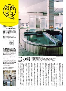月刊Simple連載-銭湯巡礼@三重28