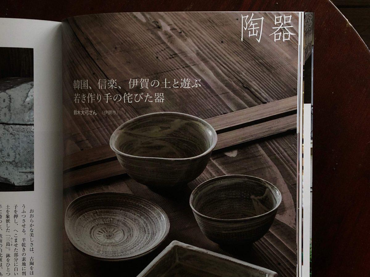 NAGI80号特集陶器(撮影松原豊)