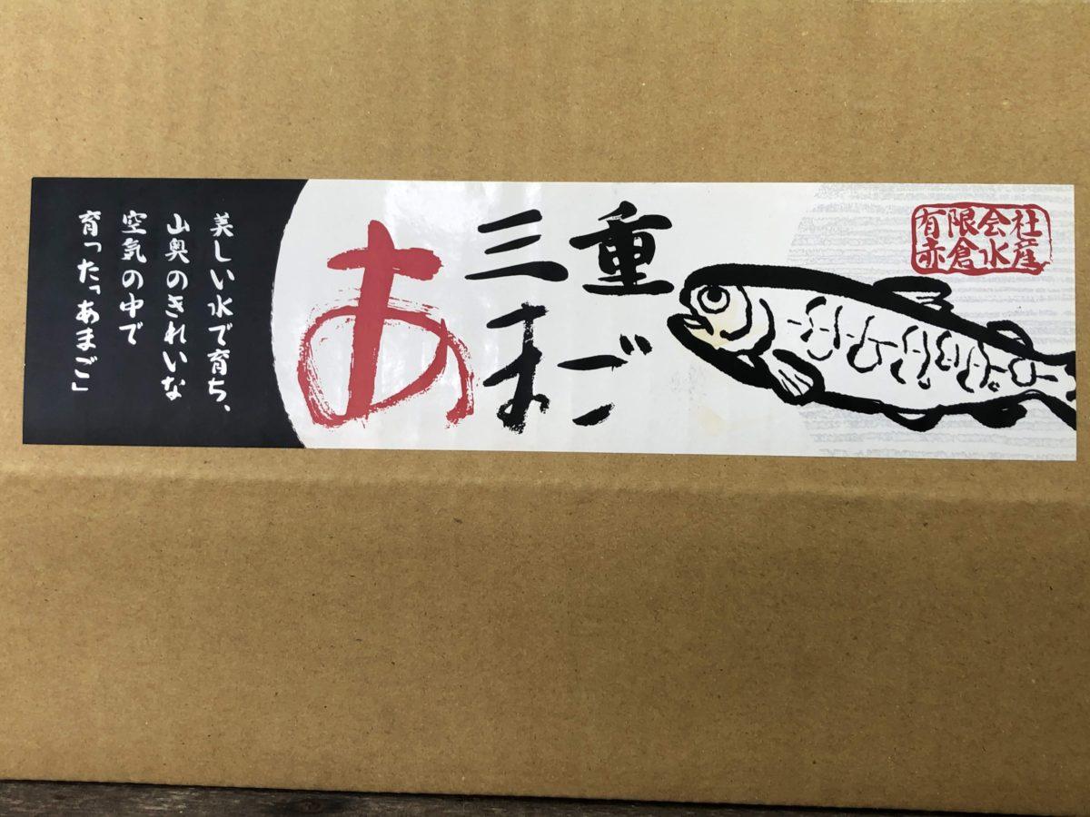 三重県熊野市赤倉水産あまご