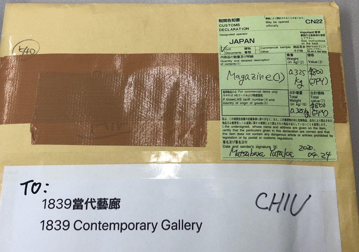 郵便物の表面にCN-22を貼る