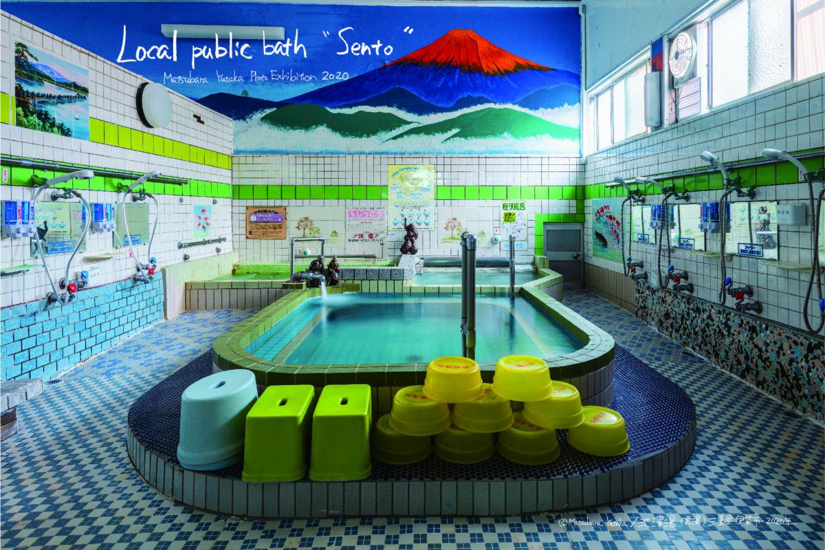200513Local public bath SentoTOTEM DM写真面