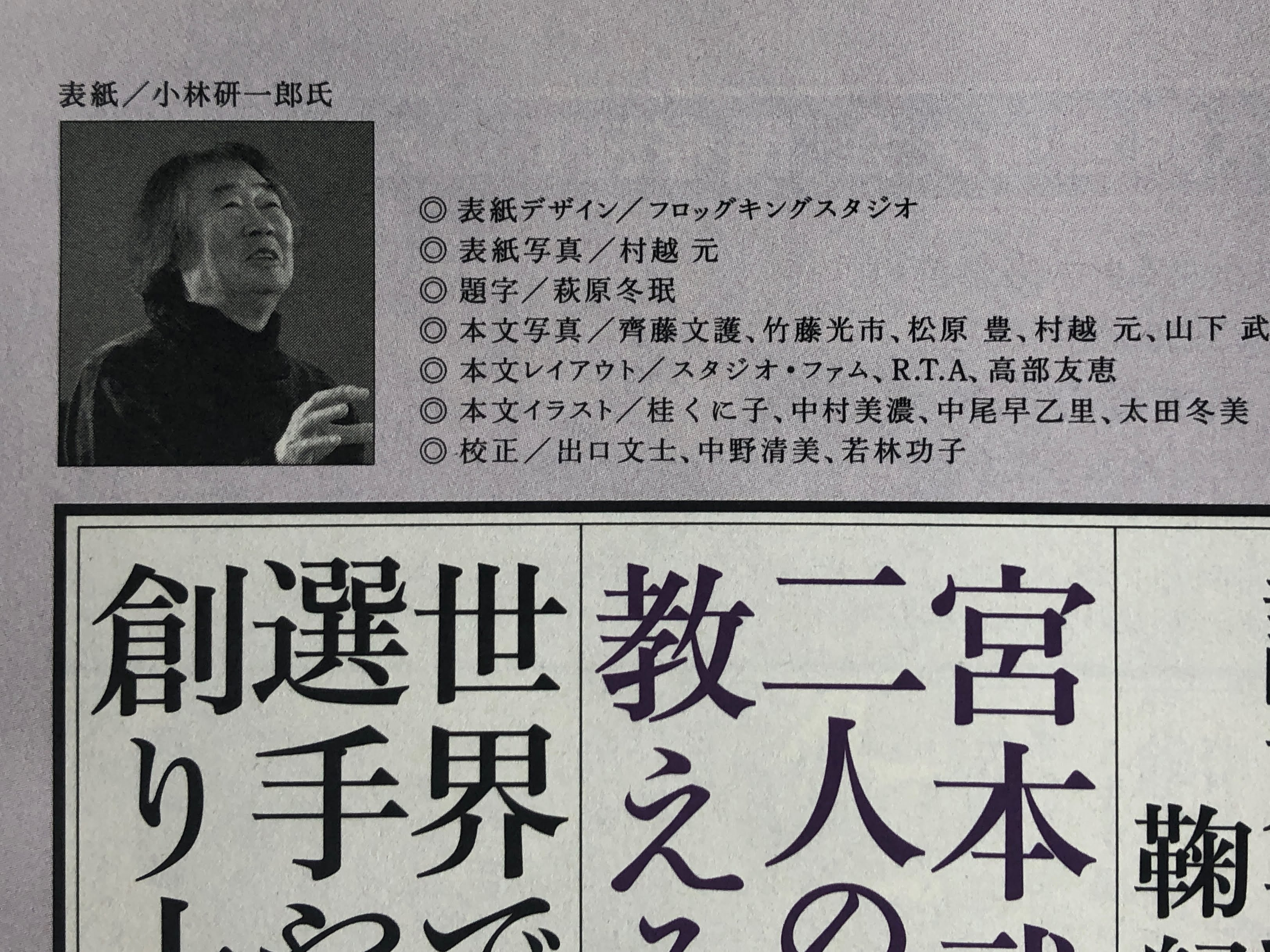 2020.05.03「致知」」6月号松原豊撮影参加