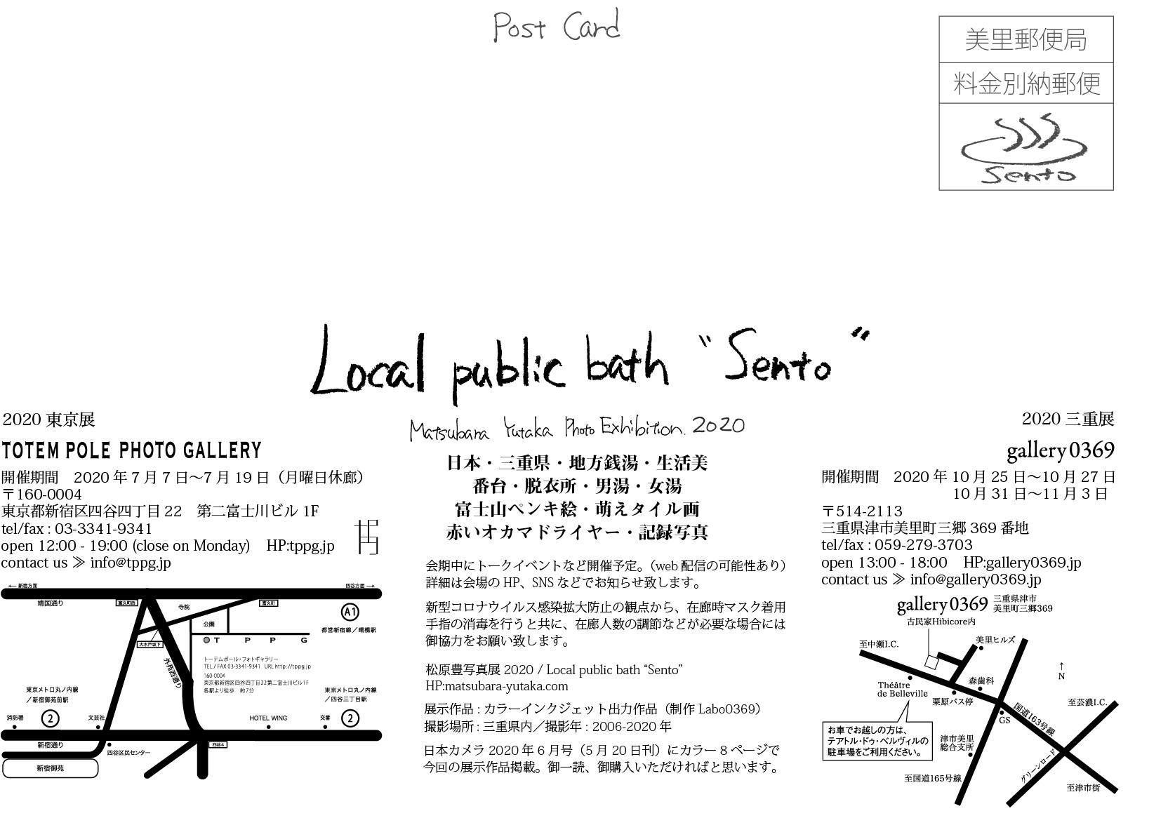 200513Local public bath SentoTotem DM宛名面