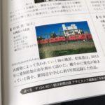200605松原豊「知立」写真展アサヒカメラ案内