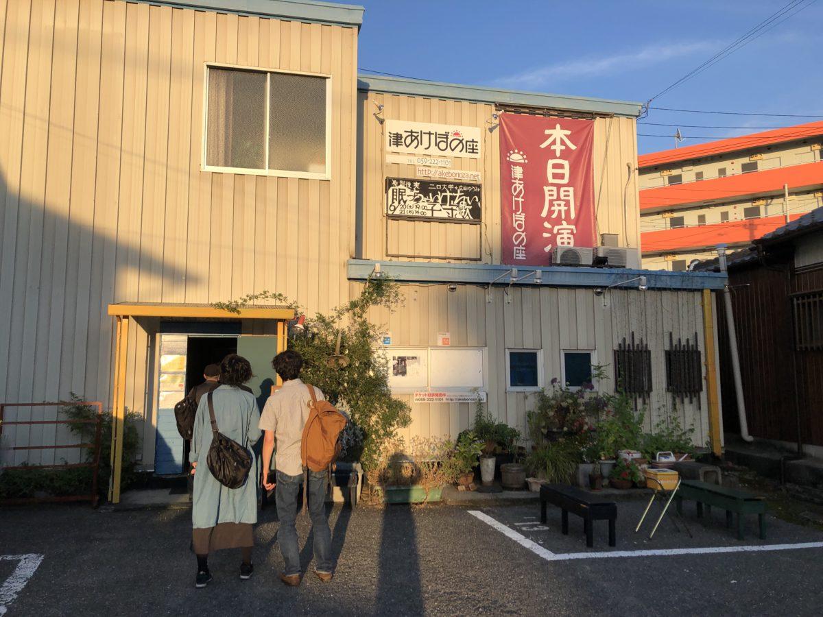 2006203ヶ月ぶりに再開した津あけぼの座の玄関に並ぶ人