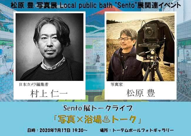 """200717Local public bath """"Sento""""talk live"""