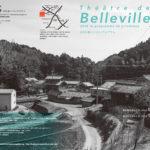 2018春Théâtre de Bellevilleパンフレット表紙