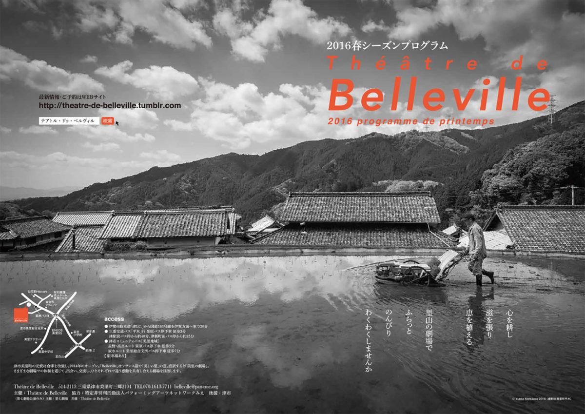 2016春Théâtre de Bellevilleパンフレット表紙