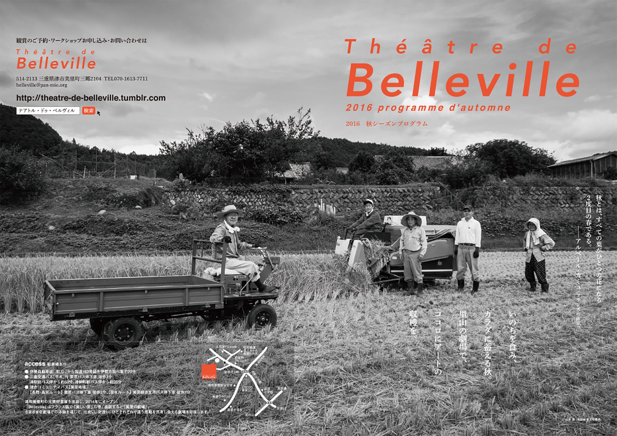 2016秋Théâtre de Bellevilleパンフレット表紙