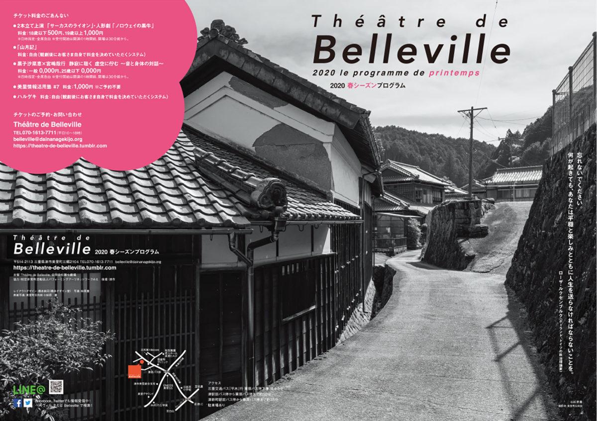 2020春Théâtre de Bellevilleパンフレット表紙