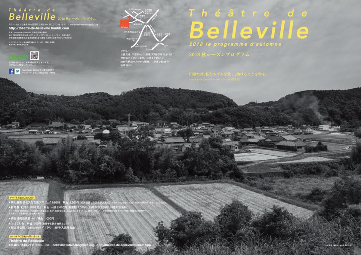 2018秋Théâtre de Bellevilleパンフレット表紙