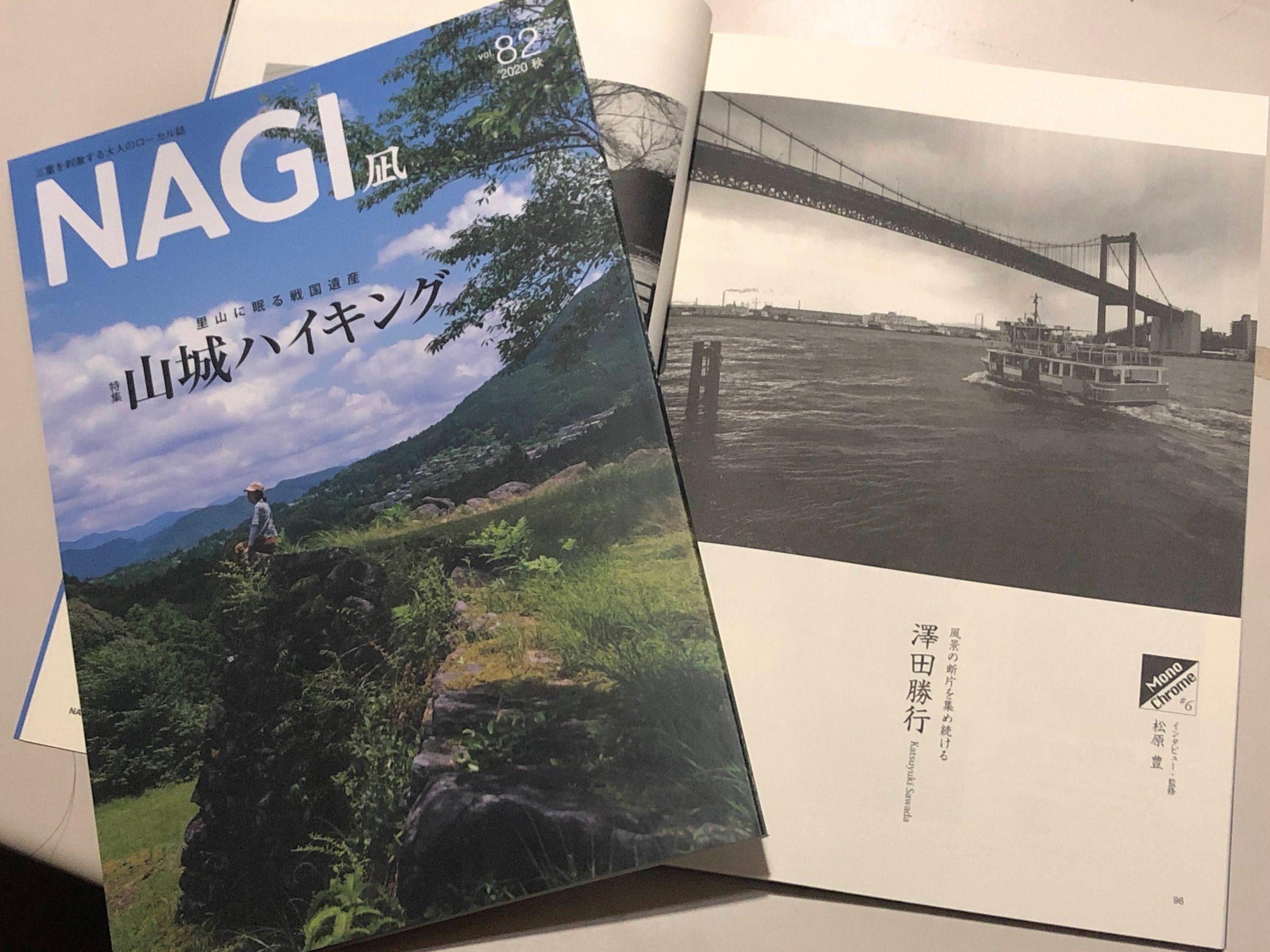 200905NAGI82号Monochrome澤田勝行