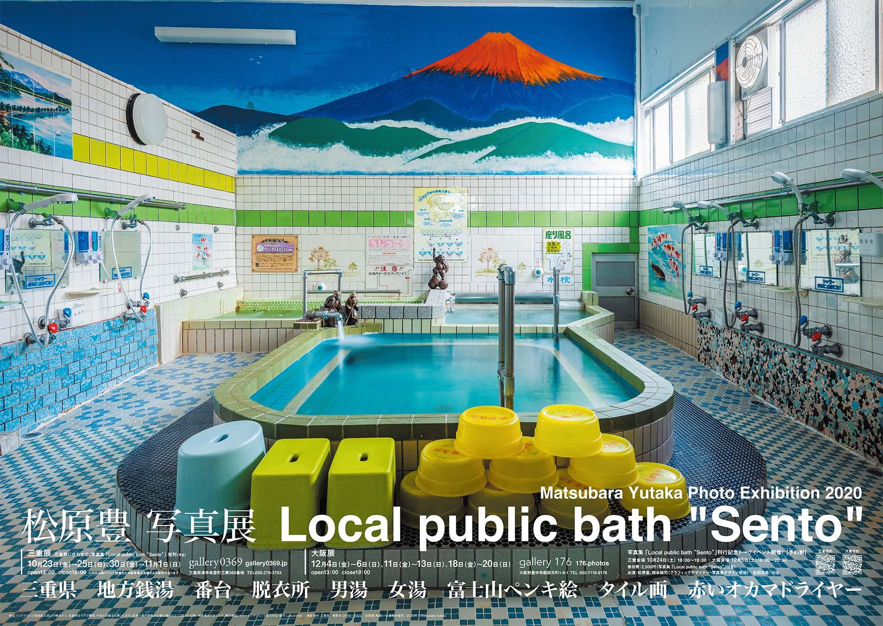 """2020Local public bath """"Sento""""展示ポスター"""