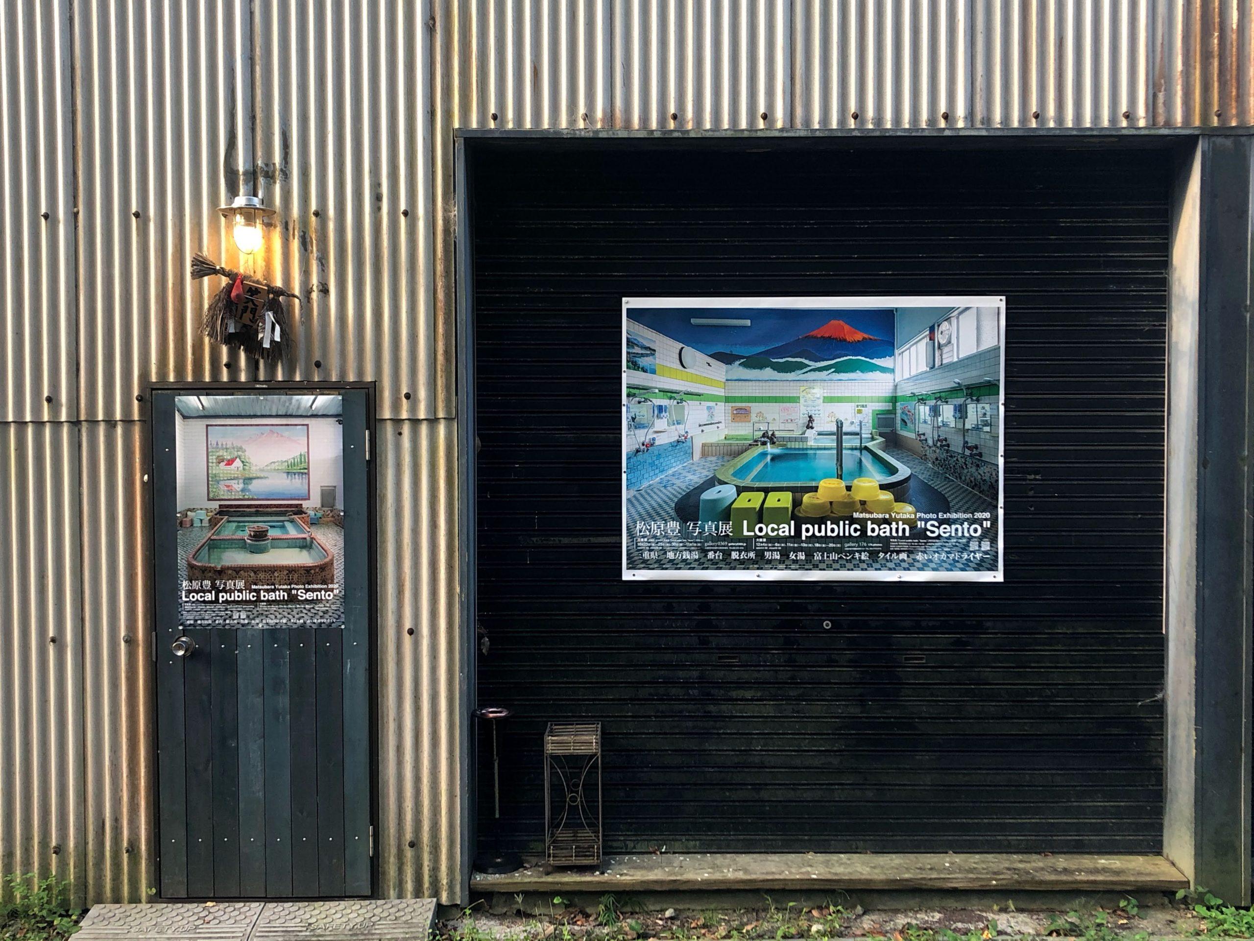 "2020写真展Local public bath ""Sento""gallery0369"