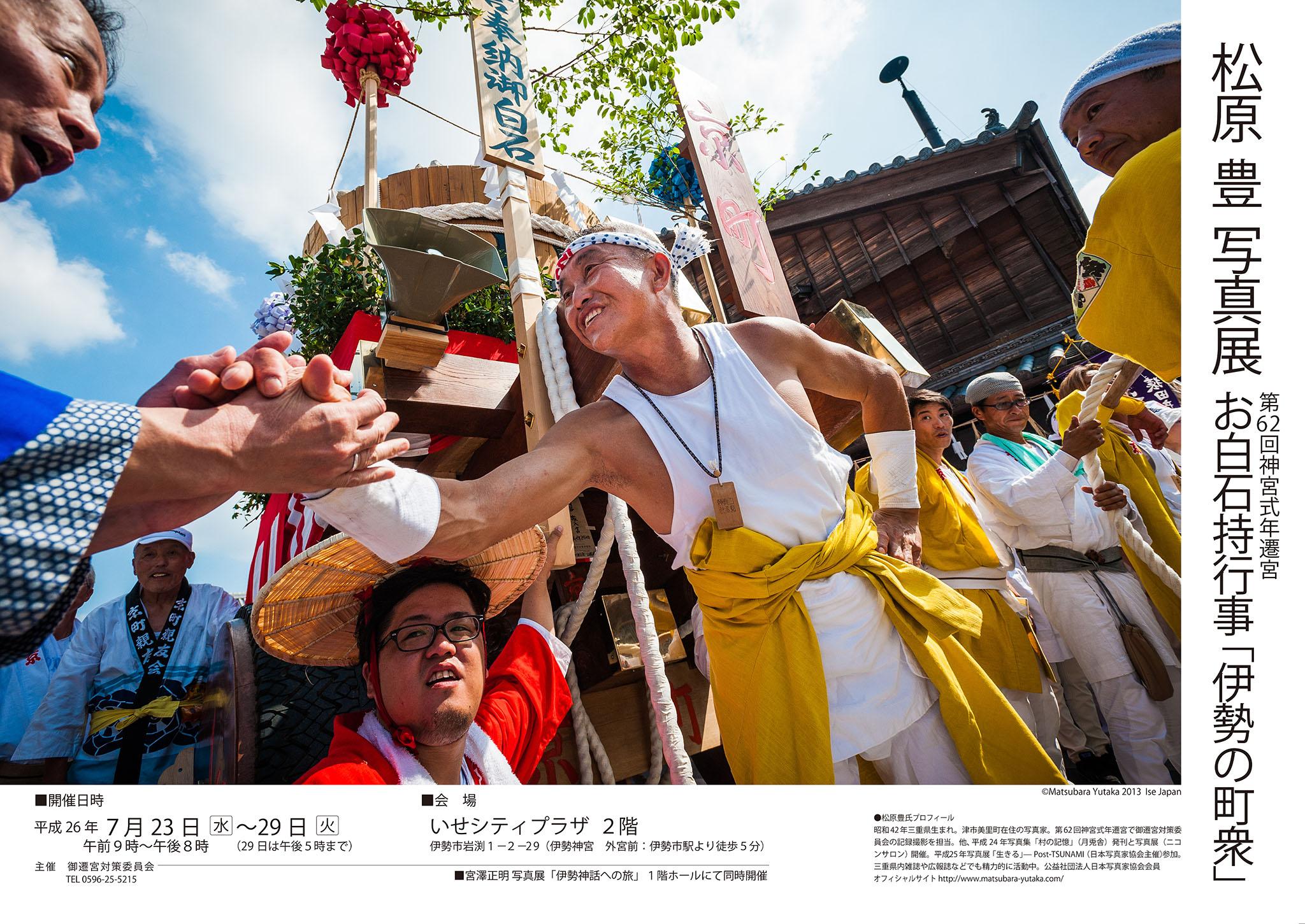 2014年松原豊写真展お白石持行事「伊勢の町衆」ポスター