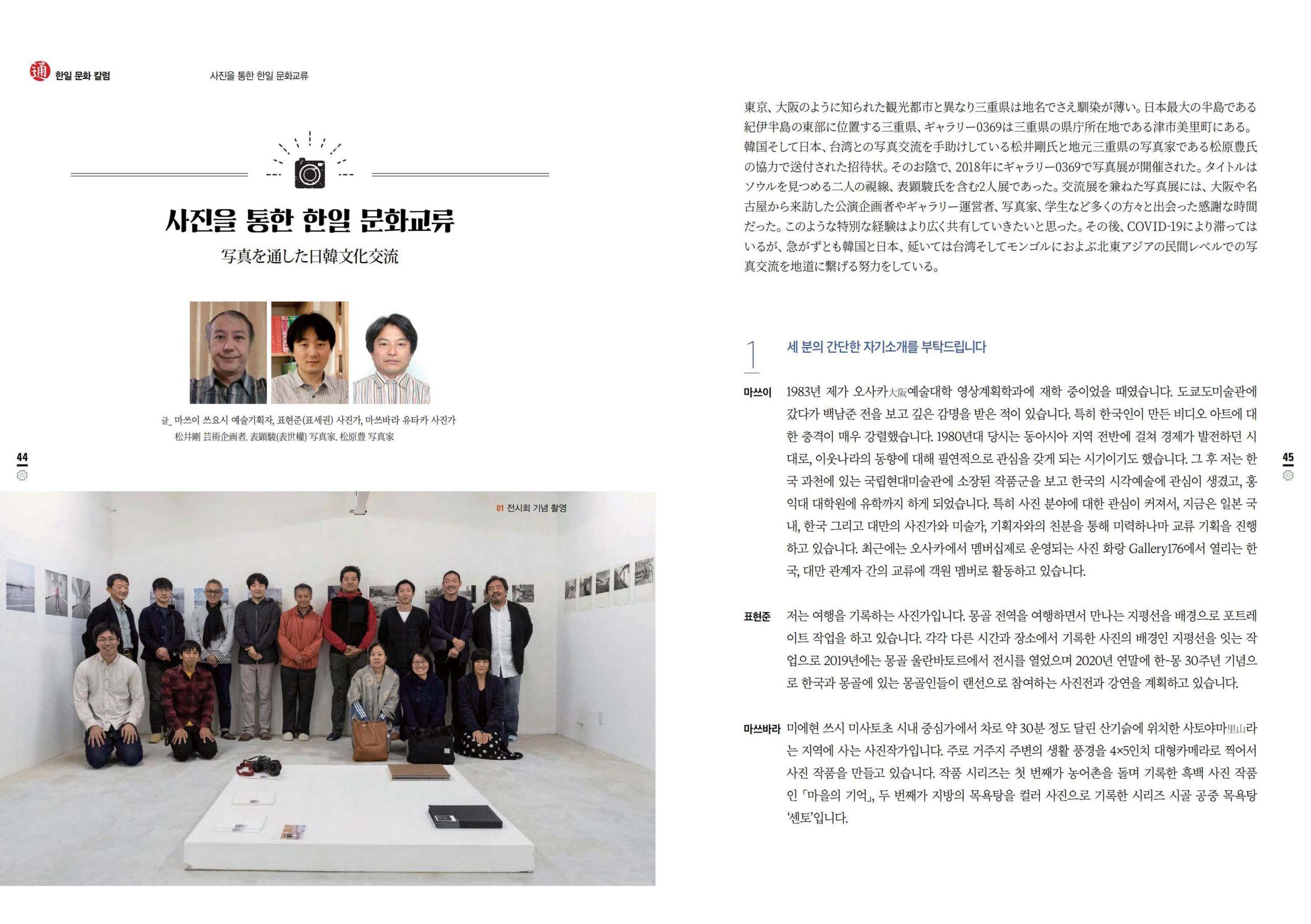 2018日韓写真文化交流gallery0369