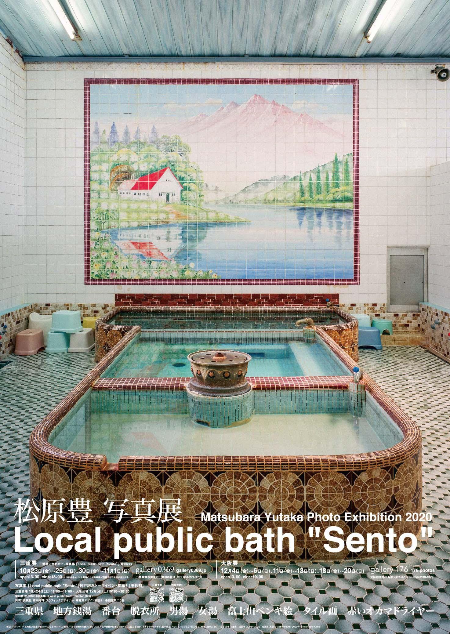"""2020Local public bath """"Sento""""展示ポスター縦"""